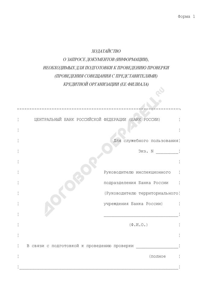 Ходатайство о запросе документов (информации), необходимых для подготовки к проведению проверки (проведения совещания с представителями) кредитной организации (ее филиала). Форма N 1. Страница 1