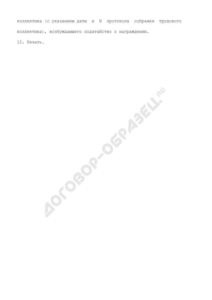 Ходатайство о награждении работника ПФР наградой Пенсионного фонда Российской Федерации. Страница 2