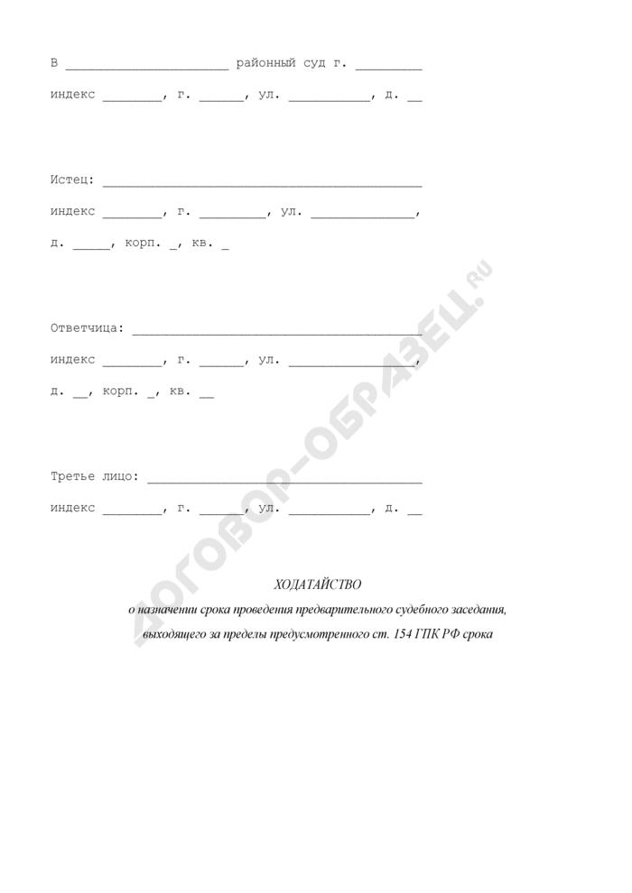 Ходатайство о назначении срока проведения предварительного судебного заседания, выходящего за пределы предусмотренного статьей 154 ГПК РФ срока. Страница 1