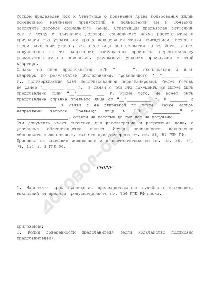 Ходатайство о назначении срока проведения предварительного судебного заседания, выходящего за пределы предусмотренного статьей 154 ГПК РФ срока. Страница 2
