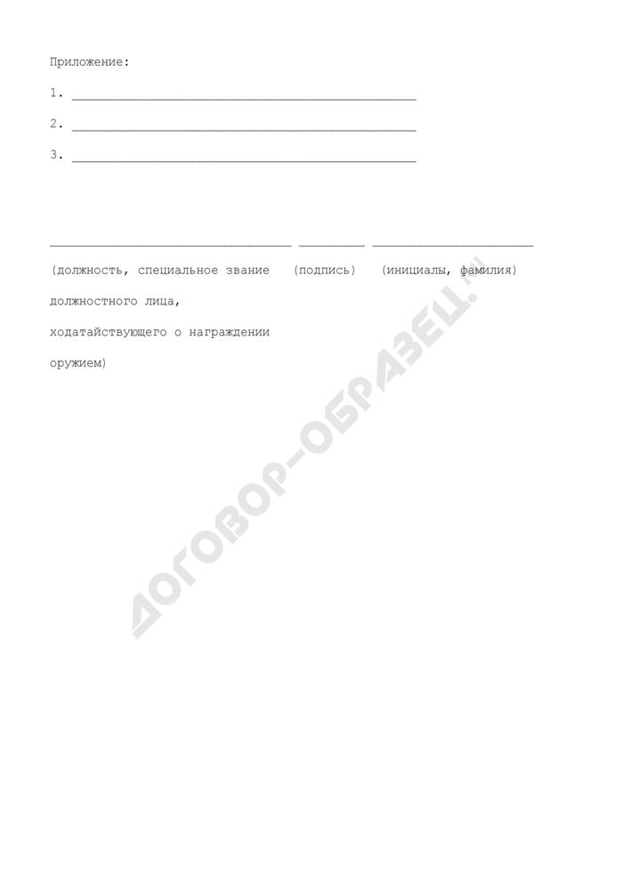 Ходатайство о награждении оружием в органах Федеральной службы Российской Федерации по контролю за оборотом наркотиков. Страница 2