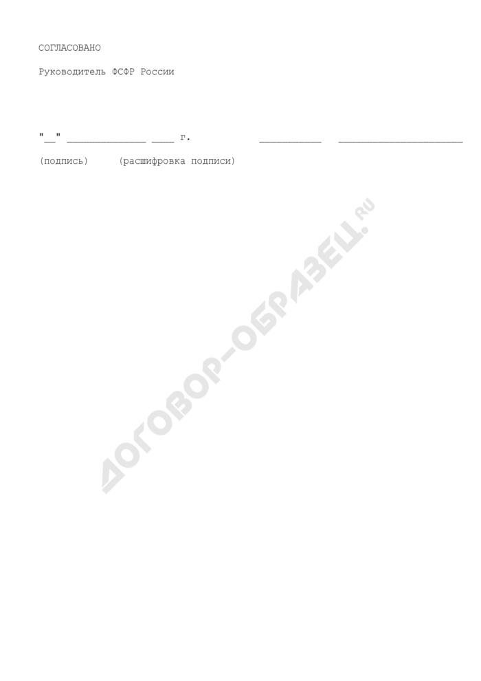 Ходатайство о награждении Почетным дипломом Федеральной службы по финансовым рынкам. Страница 2