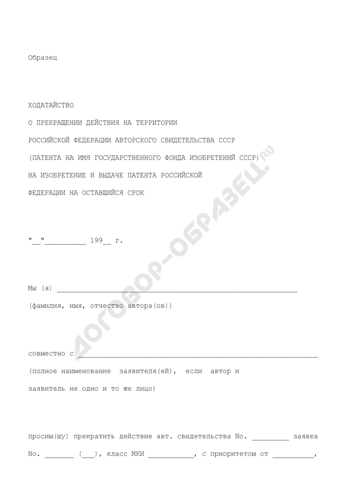 Ходатайство о прекращении действия на территории РФ авторского свидетельства СССР (патента на имя государственного фонда изобретений СССР) на изобретение и выдаче патента РФ на оставшийся срок. Страница 1
