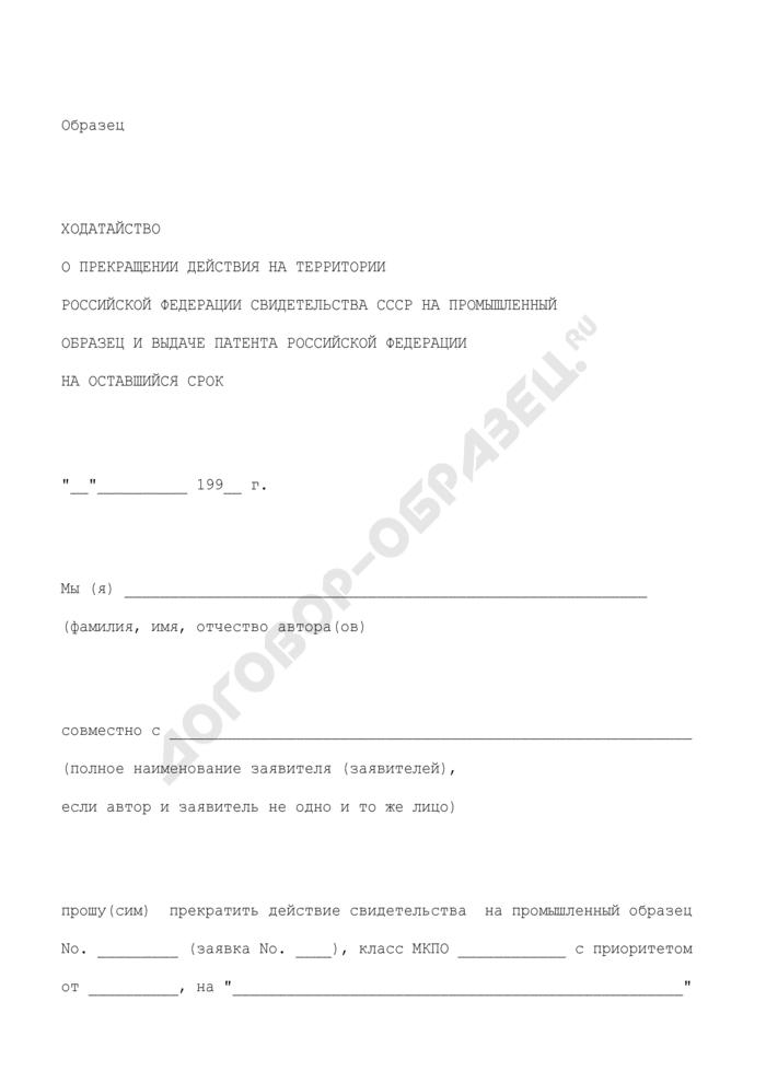 Ходатайство о прекращении действия на территории РФ свидетельства СССР на промышленный образец и выдаче патента РФ на оставшийся срок. Страница 1