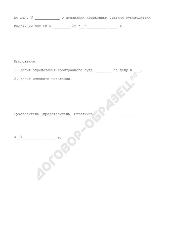 Ходатайство о приостановлении производства по делу о взыскании налоговой санкции. Страница 3