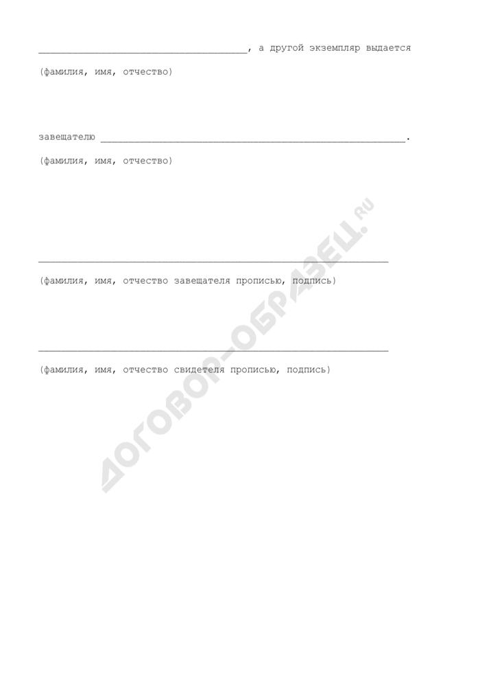 Завещание с завещательным возложением на наследника. Страница 3