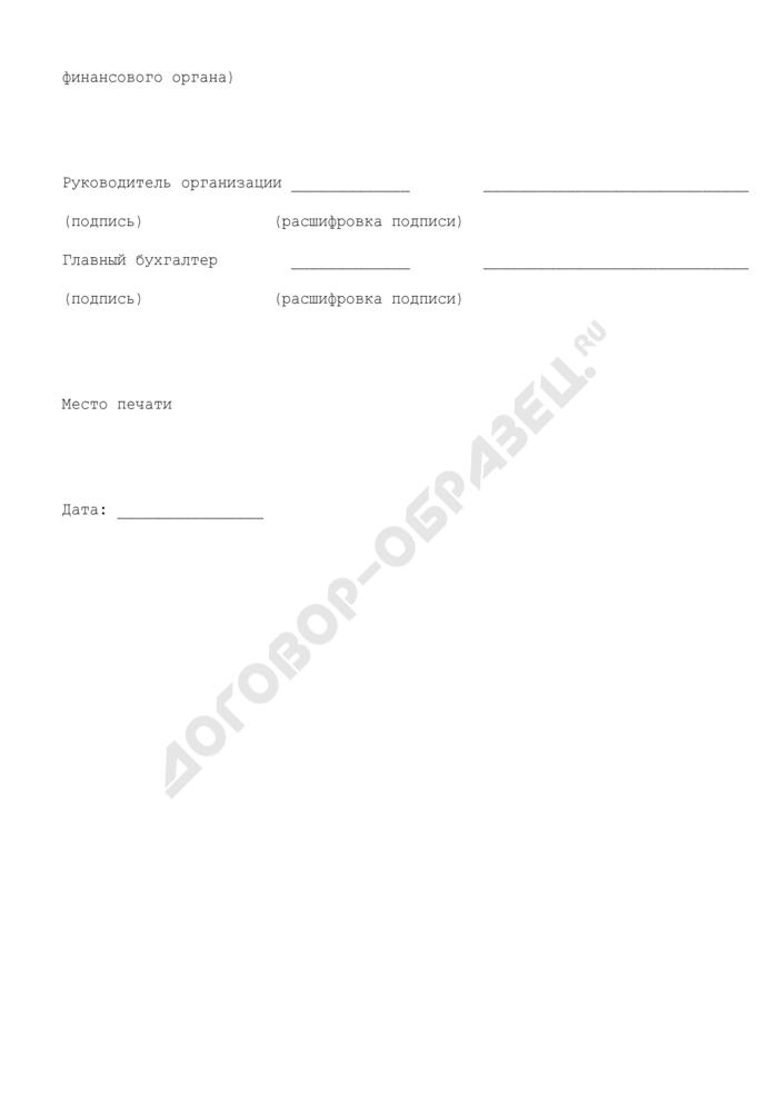 Ходатайство о продлении ранее выданного разрешения на открытие лицевого счета по учету средств, полученных от приносящей доход деятельности из бюджета города Москвы. Страница 2