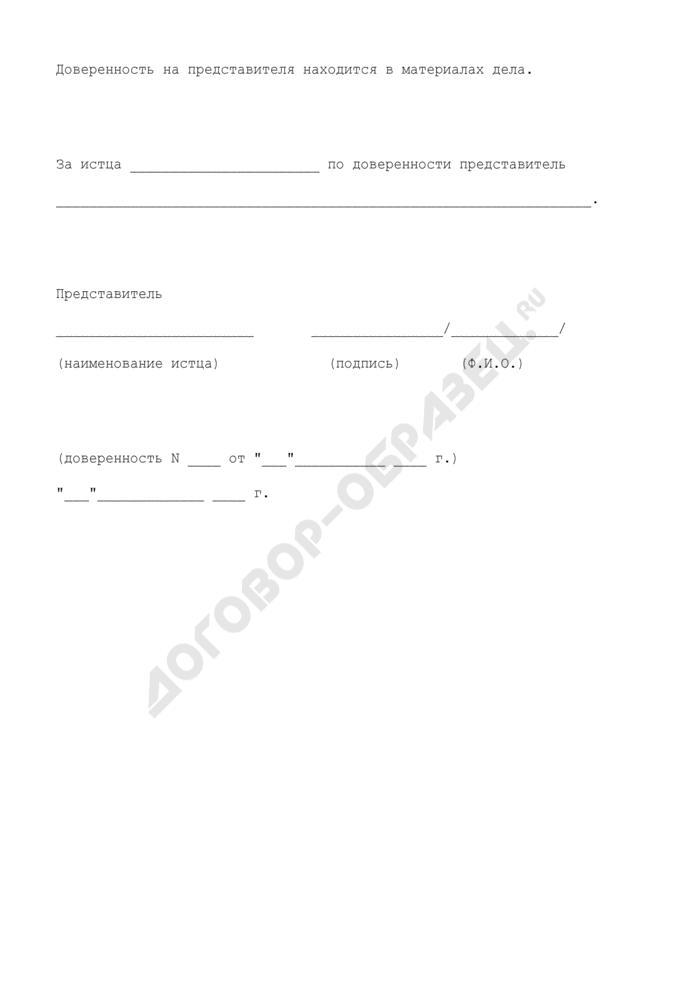 Ходатайство о приобщении документов к материалам дела по иску (на основании ст. 41 АПК РФ). Страница 2