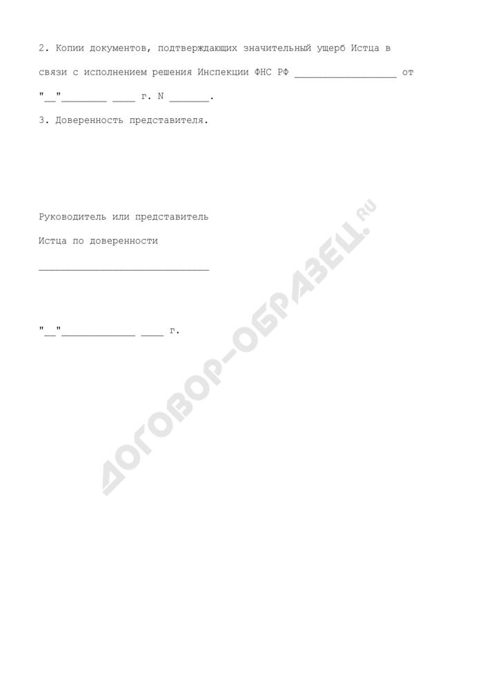Ходатайство о приостановлении действия решения о приостановлении операций по счетам в банке истца. Страница 3