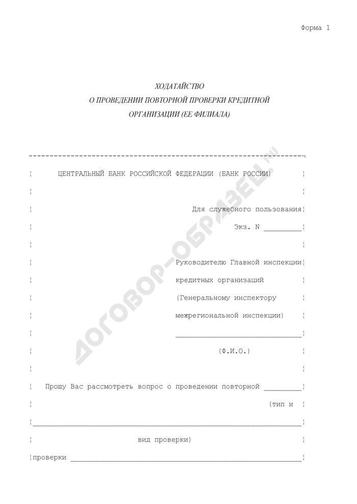 Ходатайство о проведении повторной проверки кредитной организации (ее филиала). Форма N 1. Страница 1