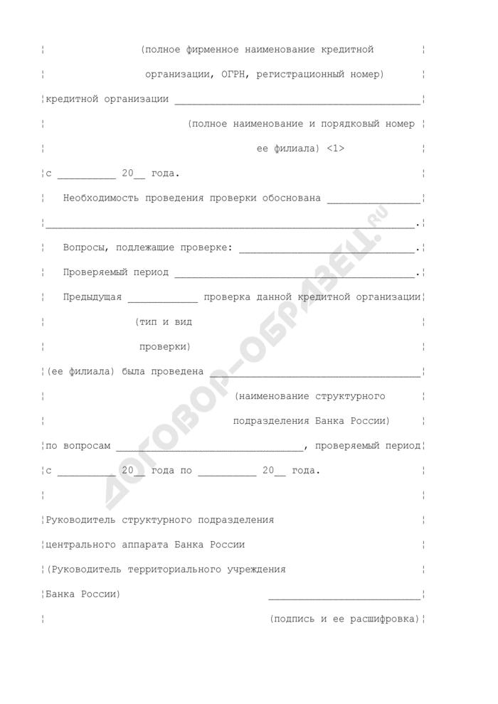 Ходатайство о проведении повторной проверки кредитной организации (ее филиала). Форма N 1. Страница 2