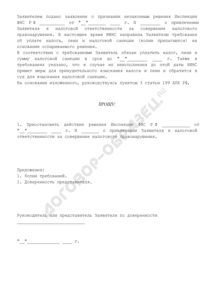 Ходатайство о приостановлении действия решения Инспекции ФНС РФ. Страница 2