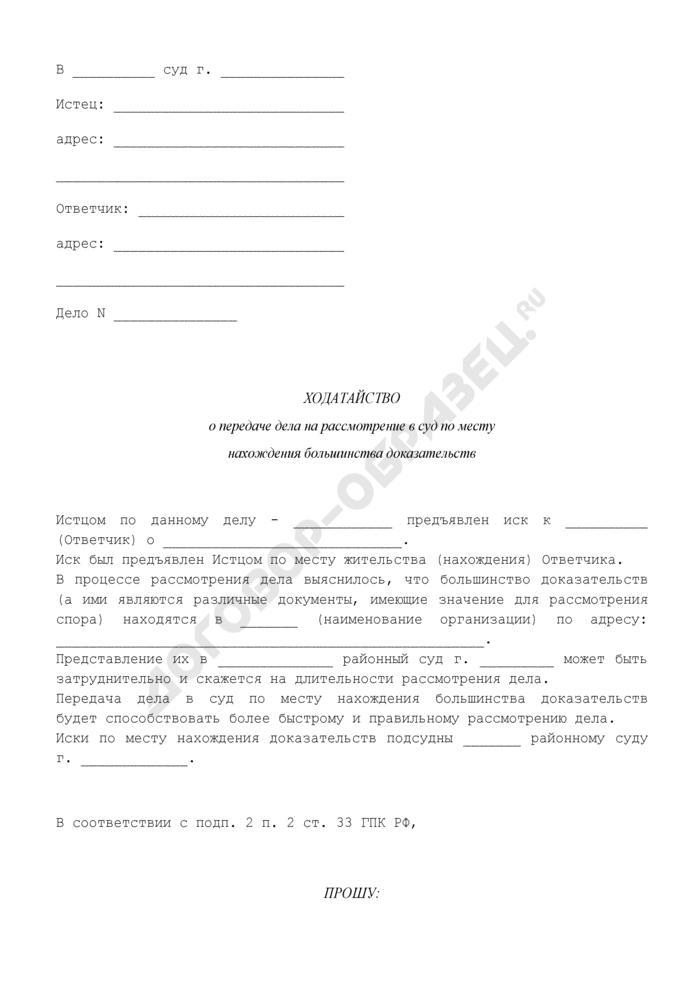 Ходатайство о передаче дела на рассмотрение в суд по месту нахождения большинства доказательств. Страница 1