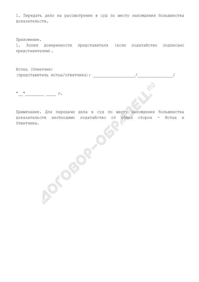 Ходатайство о передаче дела на рассмотрение в суд по месту нахождения большинства доказательств. Страница 2