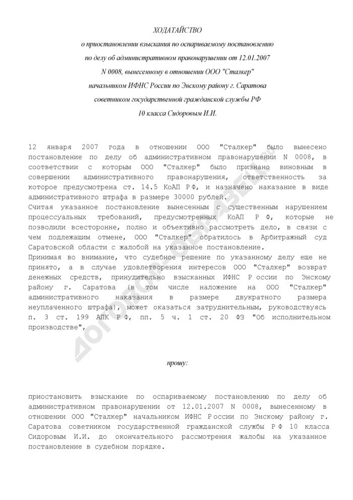 Ходатайство о приостановлении взыскания по оспариваемому постановлению по делу об административном правонарушении, вынесенное ИФНС (образец). Страница 1
