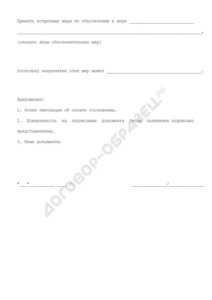 Ходатайство о представлении встречного обеспечения. Страница 3