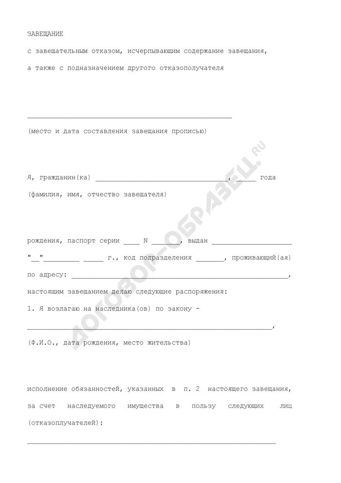 Завещание с завещательным отказом, исчерпывающим содержание завещания, а также с подназначением другого отказополучателя. Страница 1