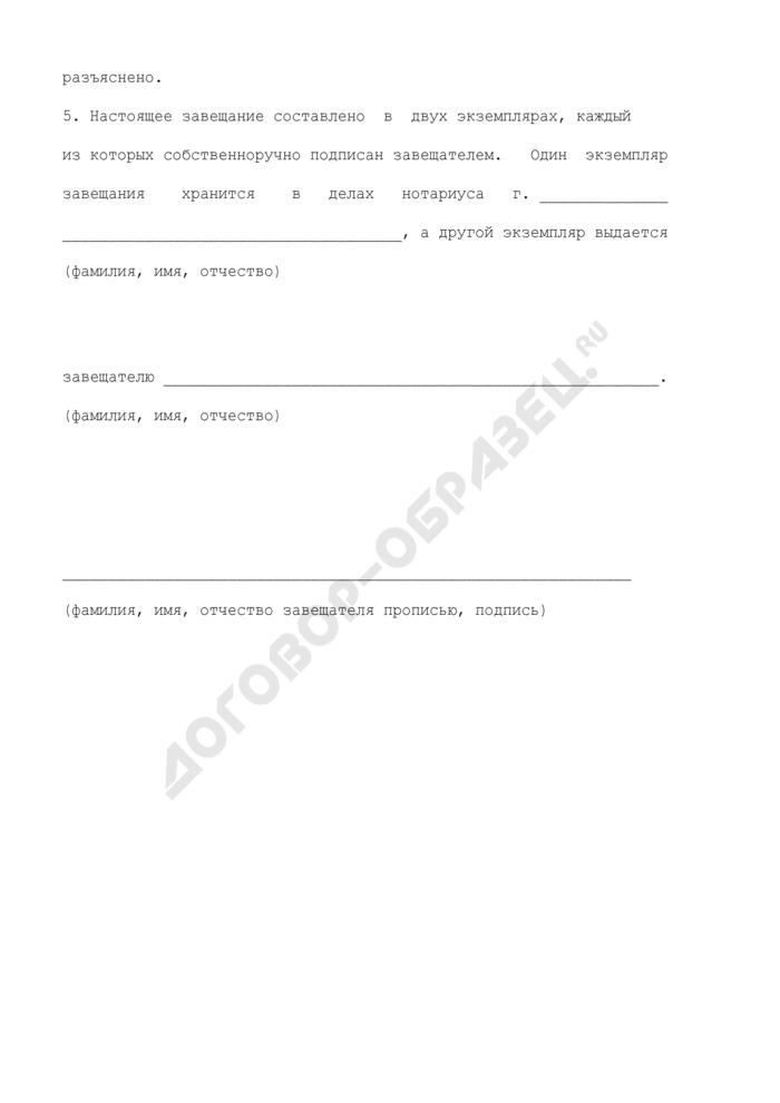 Завещание с завещательным отказом, исчерпывающим содержание завещания, а также с подназначением другого отказополучателя. Страница 3