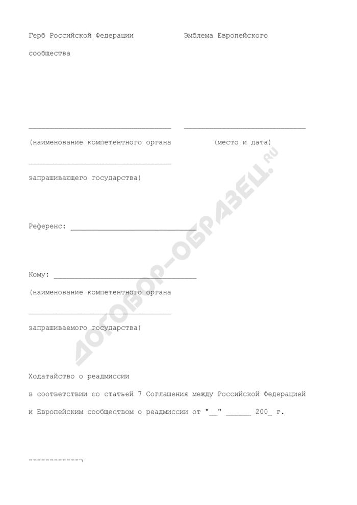 Ходатайство о реадмиссии в соответствии со статьей 7 Соглашения между Российской Федерацией и Европейским сообществом о реадмиссии. Страница 1