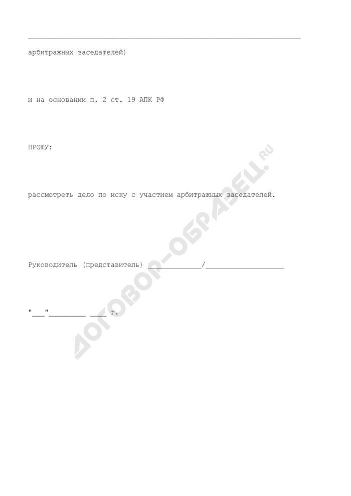 Ходатайство о рассмотрении дела с участием арбитражных заседателей. Страница 2