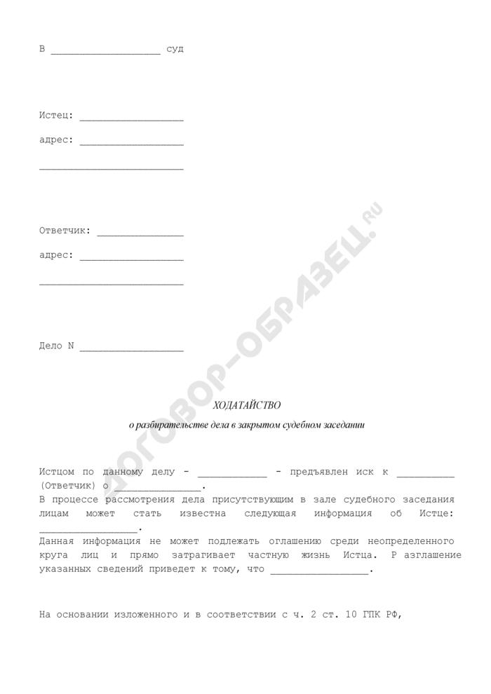 Ходатайство о разбирательстве дела в закрытом судебном заседании. Страница 1