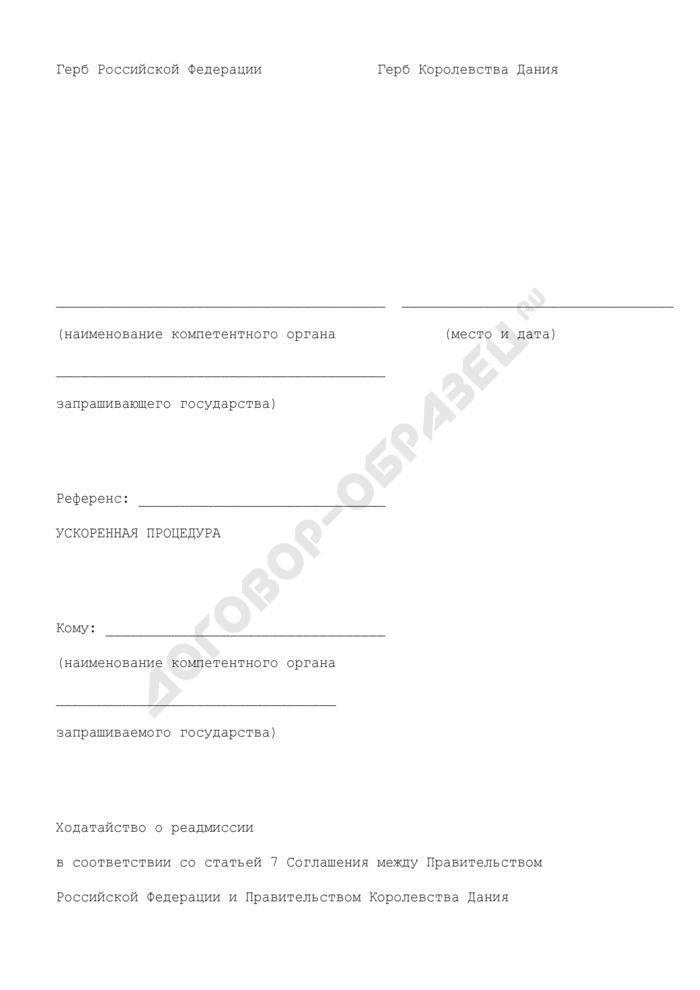 Ходатайство о реадмиссии в соответствии со статьей 7 Соглашения между Правительством Российской Федерации и Правительством Королевства Дания о реадмиссии. Страница 1
