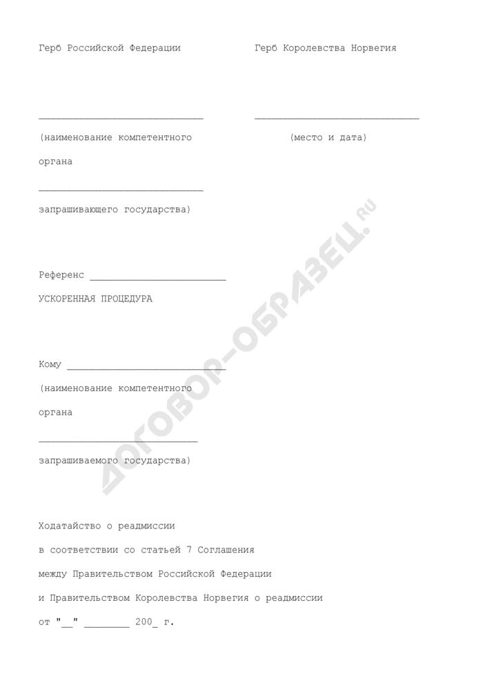 Ходатайство о реадмиссии в соответствии со статьей 7 Соглашения между Правительством Российской Федерации и Правительством Королевства Норвегия о реадмиссии. Страница 1