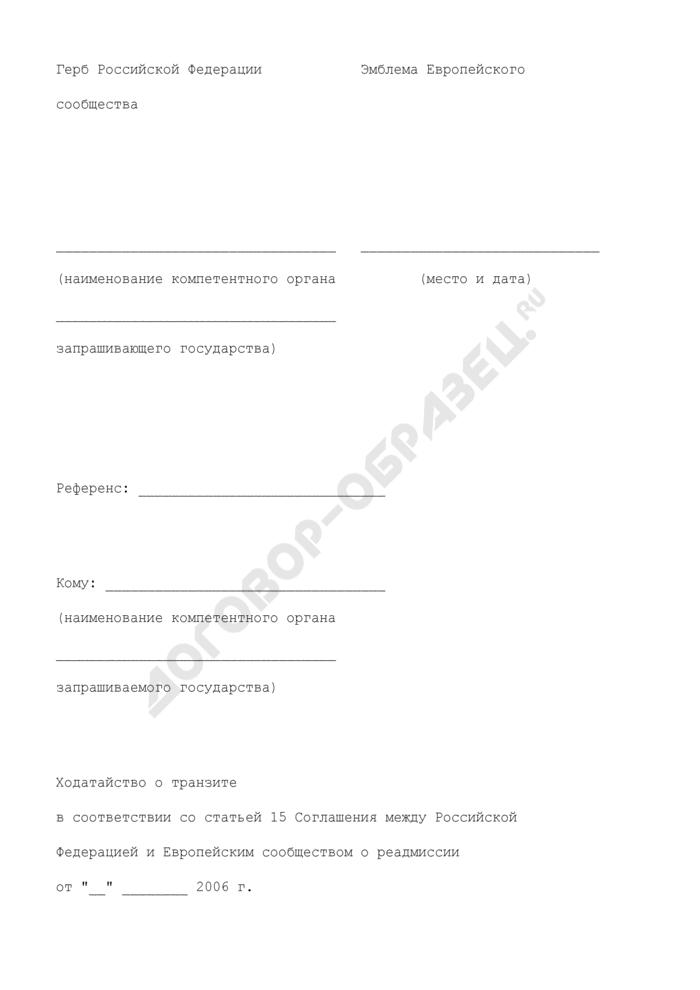 Ходатайство о транзите в соответствии со статьей 15 Соглашения между Российской Федерацией и Европейским сообществом о реадмиссии. Страница 1
