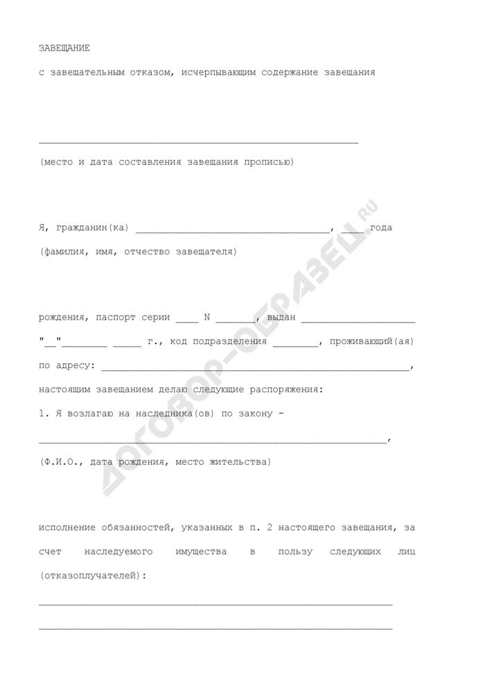 Завещание с завещательным отказом, исчерпывающим содержание завещания. Страница 1