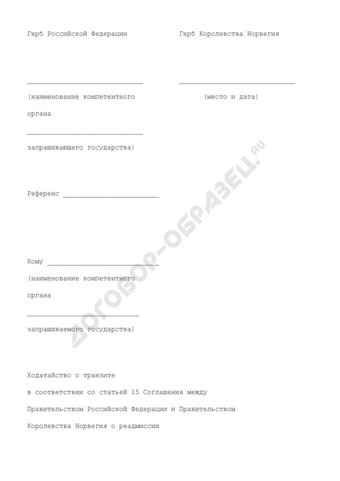 Ходатайство о транзите в соответствии со статьей 15 Соглашения между Правительством Российской Федерации и Правительством Королевства Норвегия о реадмиссии. Страница 1