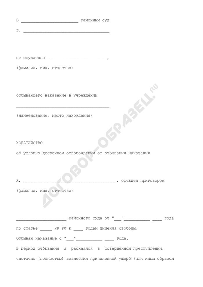 Ходатайство об условно-досрочном освобождении от отбывания наказания. Страница 1