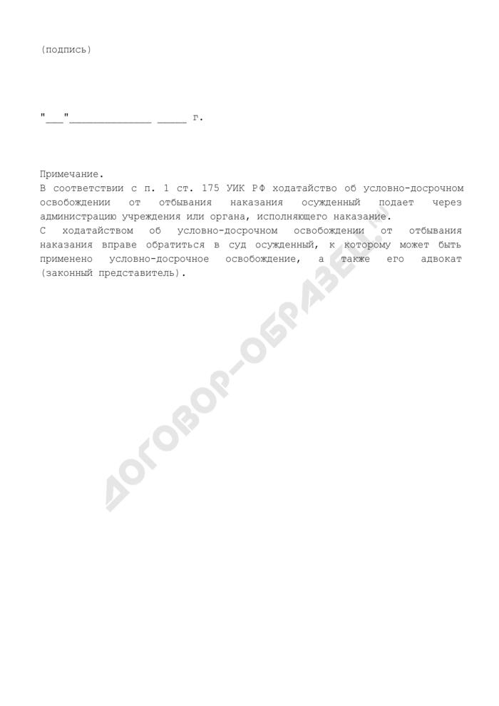 Ходатайство об условно-досрочном освобождении от отбывания наказания. Страница 3
