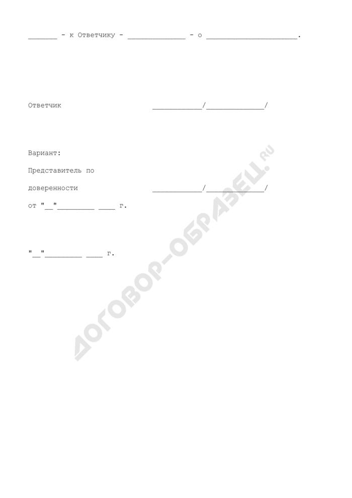 Ходатайство об оставлении искового заявления без рассмотрения в соответствии со ст. 222 ГПК РФ. Страница 3