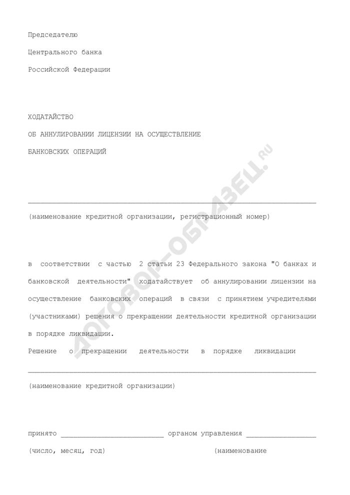 Ходатайство об аннулировании лицензии на осуществление банковских операций. Страница 1