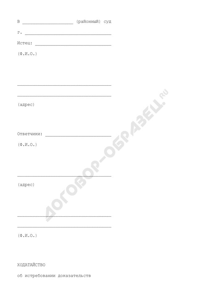 Ходатайство об истребовании доказательств (в порядке ст. ст. 56, 57 ГПК РФ) по иску о защите чести и достоинства. Страница 1