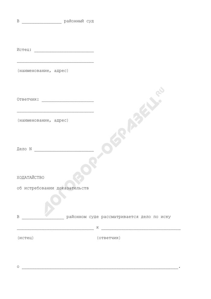Ходатайство об истребовании доказательств по делу. Страница 1