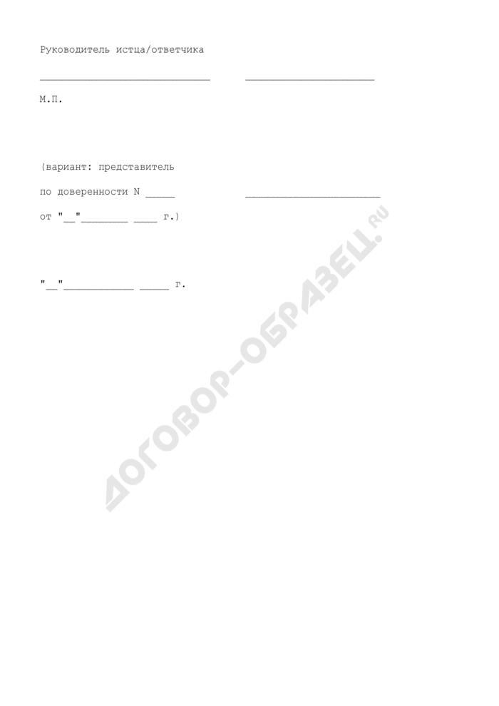 Ходатайство об отложении судебного разбирательства. Страница 3