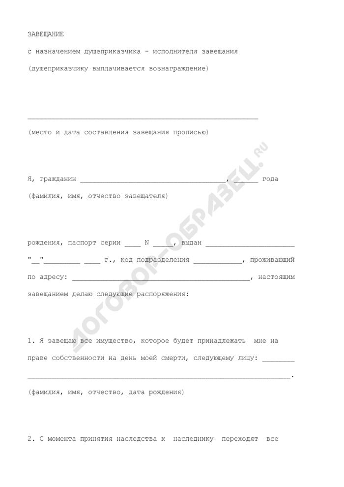 Завещание с назначением душеприказчика - исполнителя завещания (душеприказчику выплачивается вознаграждение). Страница 1