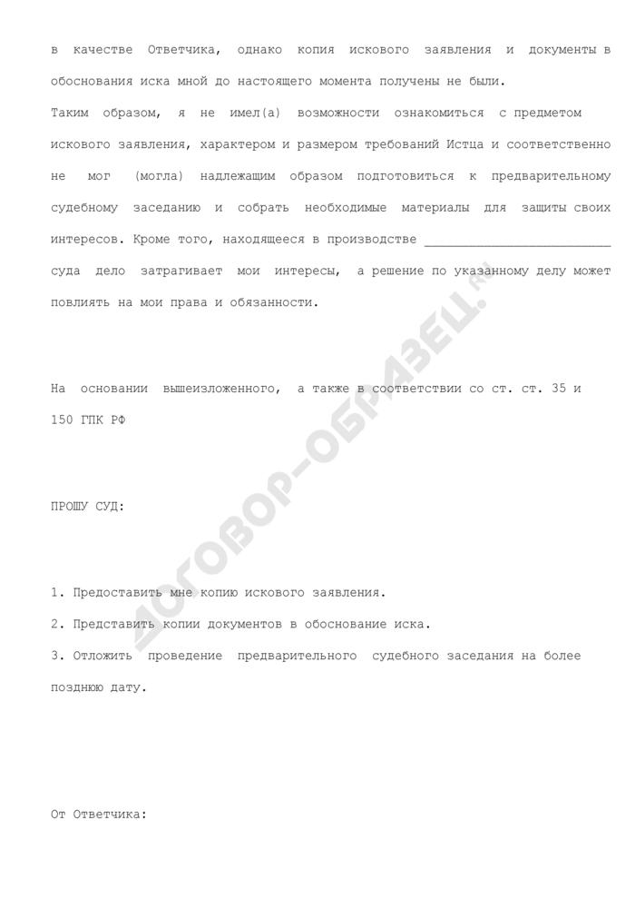 Ходатайство об отложении слушания дела в суде общей юрисдикции в связи с непредоставлением копии искового заявления ответчику. Страница 2