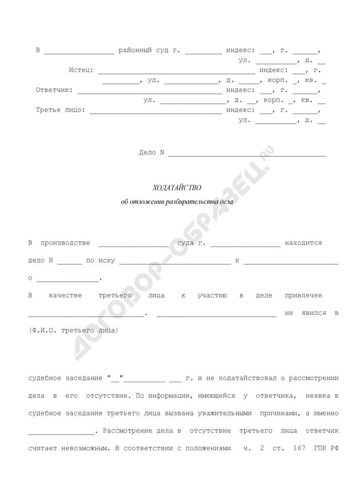 Ходатайство об отложении разбирательства дела в связи с неявкой в судебное заседание третьего лица. Страница 1