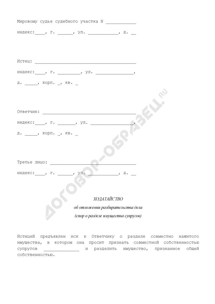 Ходатайство об отложении разбирательства дела (спор о разделе имущества супругов). Страница 1