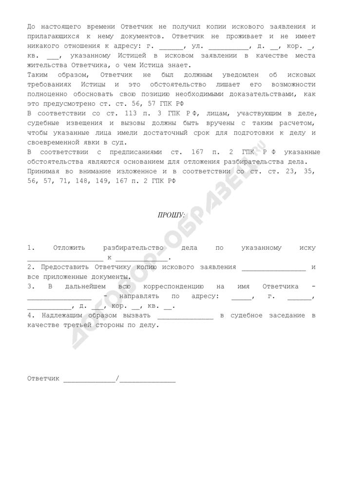 Ходатайство об отложении разбирательства дела (спор о разделе имущества супругов). Страница 2