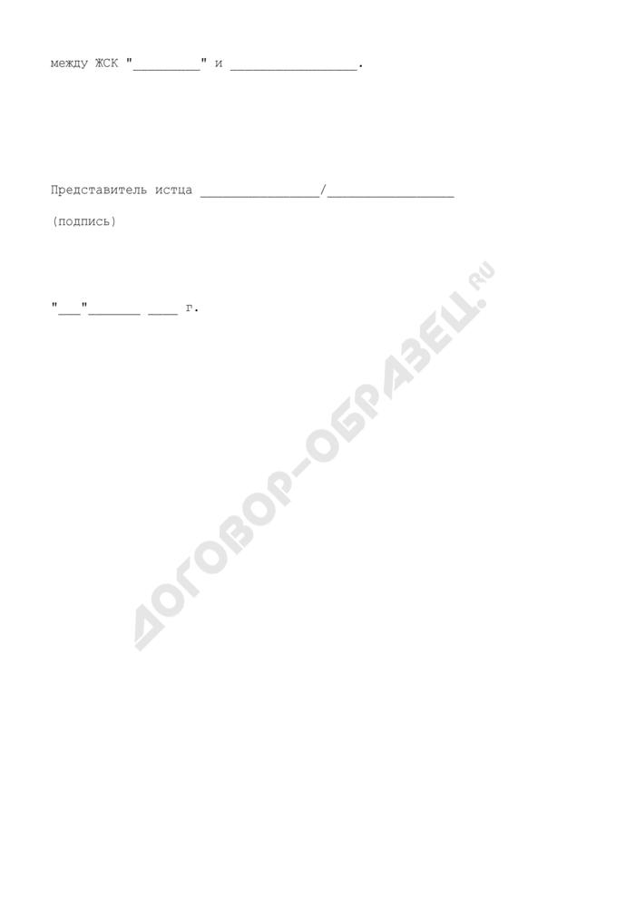Ходатайство об истребовании доказательств по делу у ответчика - жилищно-строительного кооператива. Страница 3