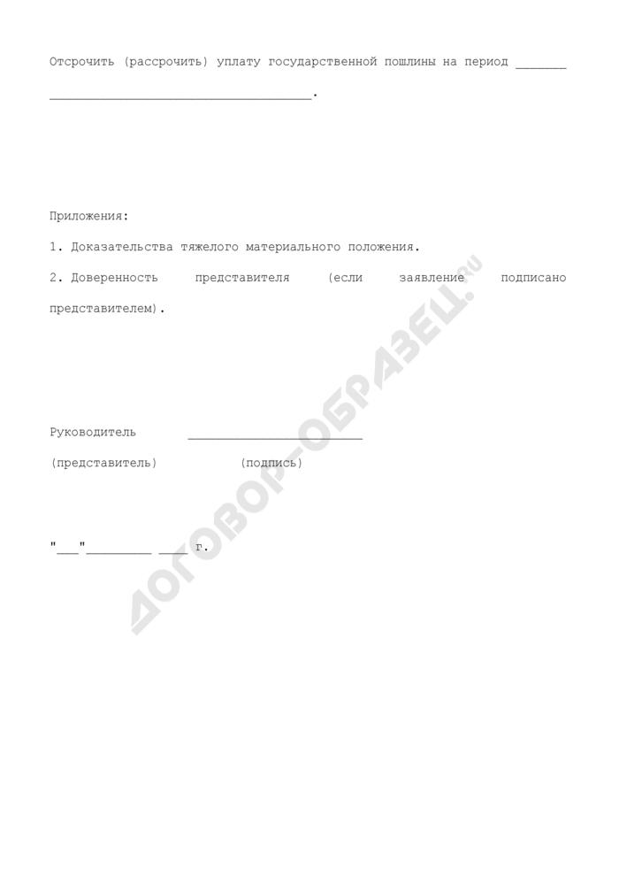 Ходатайство об отсрочке или рассрочке оплаты госпошлины в Арбитражный суд. Страница 3
