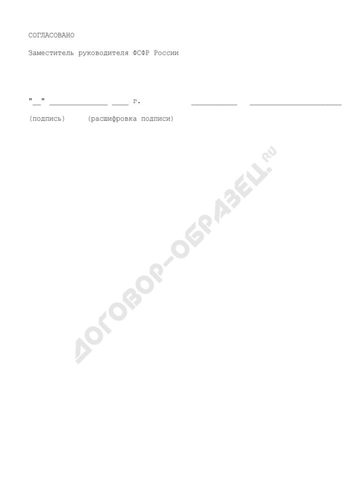 Ходатайство об объявлении благодарности руководителя Федеральной службы по финансовым рынкам. Страница 2