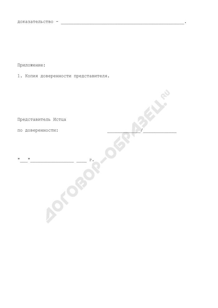 Ходатайство об истребовании документов в суд общей юрисдикции (общая форма). Страница 3