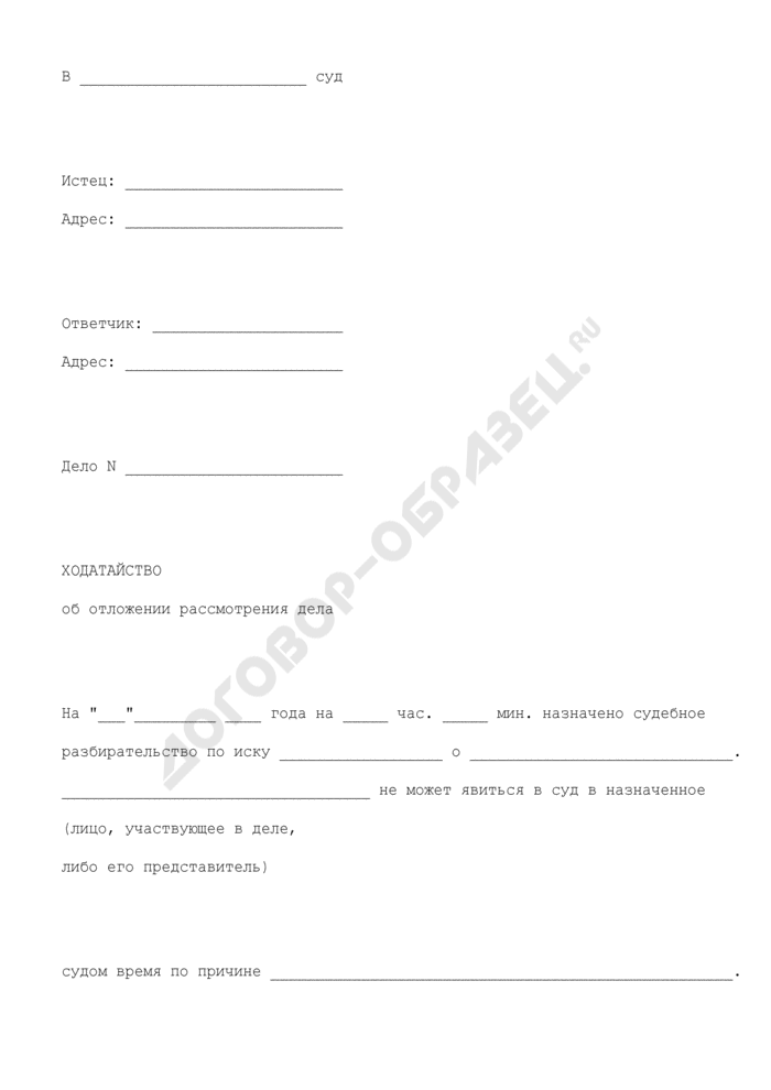 Ходатайство об отложении рассмотрения дела (общая форма). Страница 1