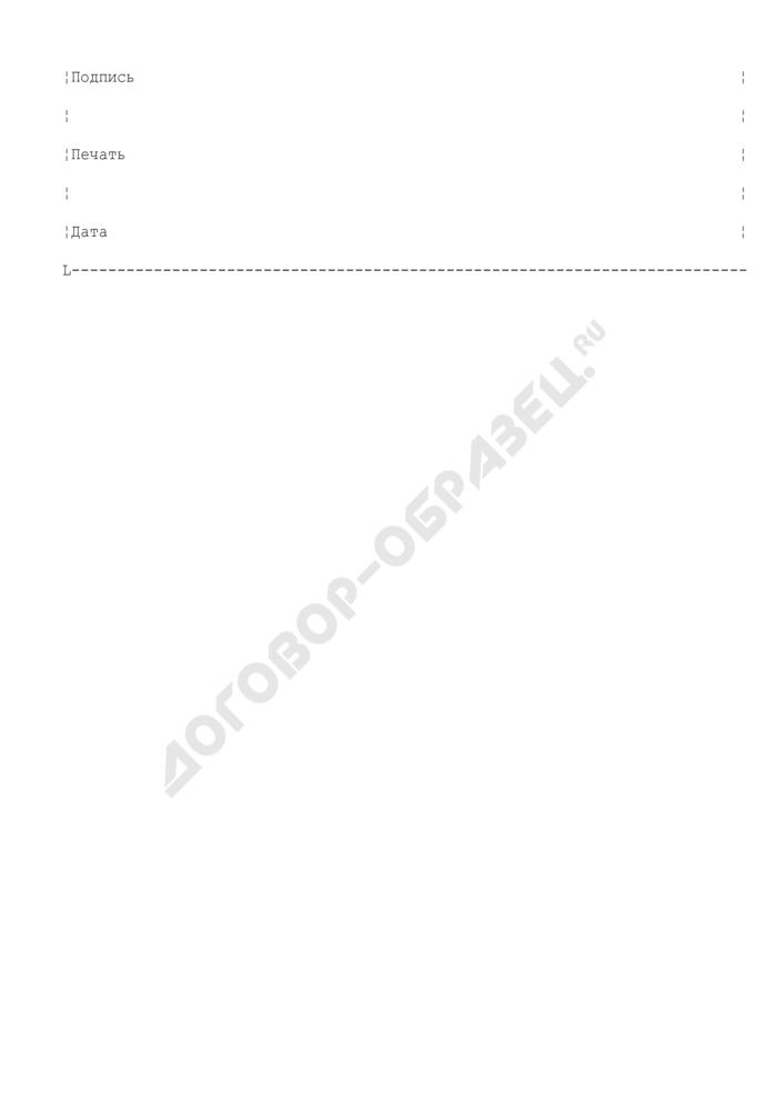 Ходатайство об исправлении ошибки (ошибок) в документах заявки на промышленный образец (образец). Страница 3