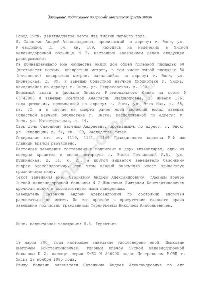Завещание, подписанное по просьбе завещателя другим лицом (пример). Страница 1