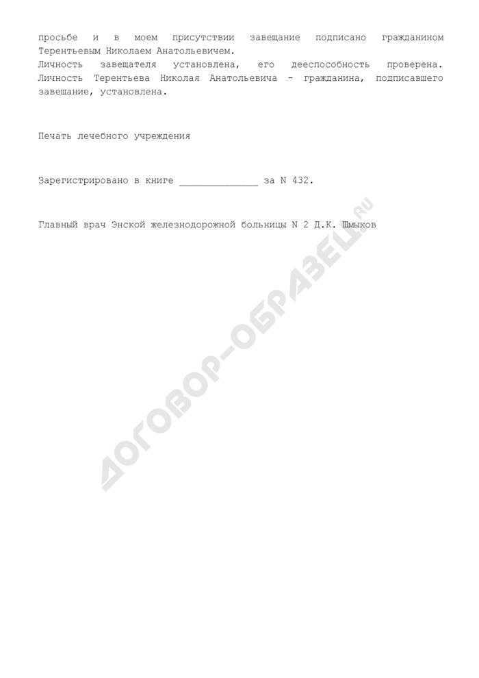 Завещание, подписанное по просьбе завещателя другим лицом (пример). Страница 2